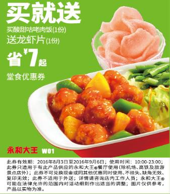 W01買酸甜咕咾肉飯(1份)送龍蝦片(1份)