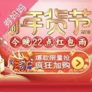 天猫年货节红包雨 今晚22点开启!