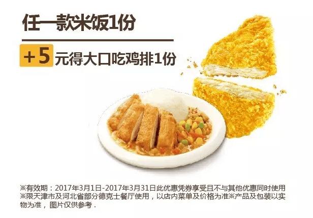 京津冀德克士任一款米饭1份