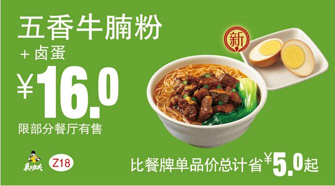 Z18五香牛腩粉+卤蛋