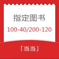 当当图书专场:100-40/200-120