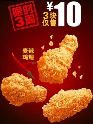 麦当劳麦辣鸡翅3块限时特惠价10元
