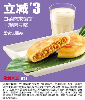W08白菜肉末餡餅+現磨豆漿