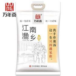 万年贡 江南渔乡米5kg 10斤*5件