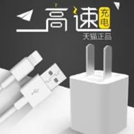 iphone充电数据线
