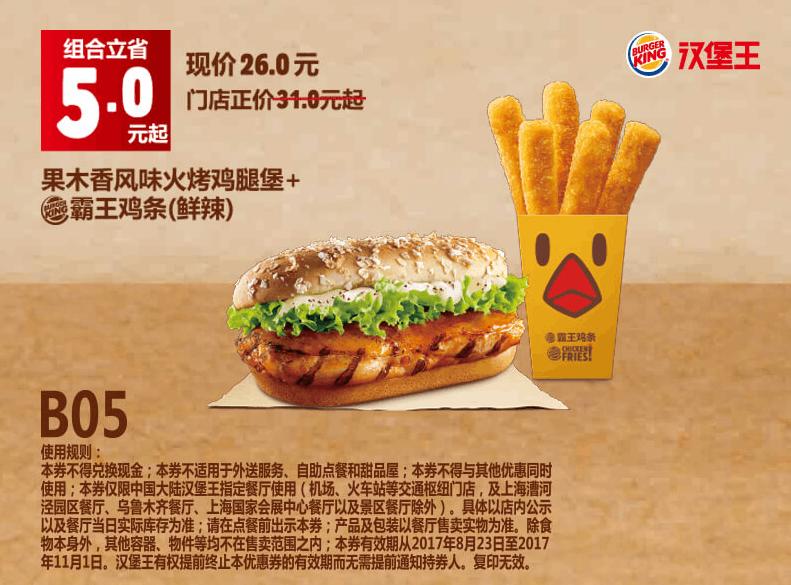 B05果木香风味火烤鸡腿堡+霸王鸡条(鲜辣)
