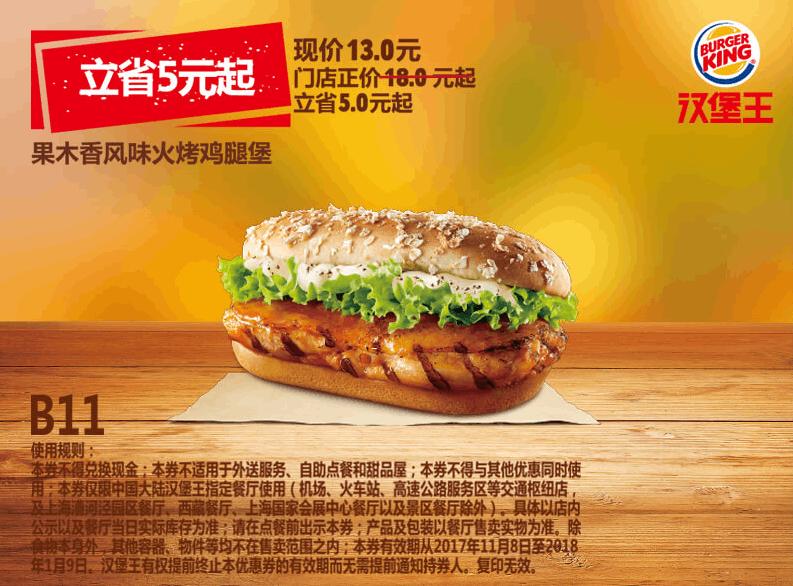 B11果木香风味火烤鸡腿堡