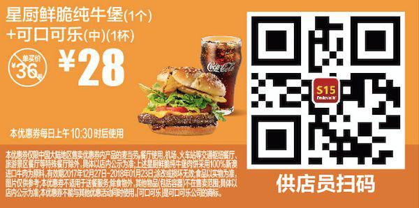 S15星厨鲜脆纯牛堡(1个)+可口可乐(中)(1杯)