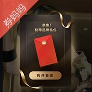 淘宝双11红包:0.5-100元