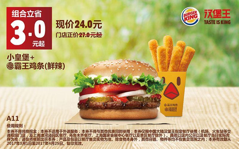 A11小皇堡+霸王鸡条(鲜辣)