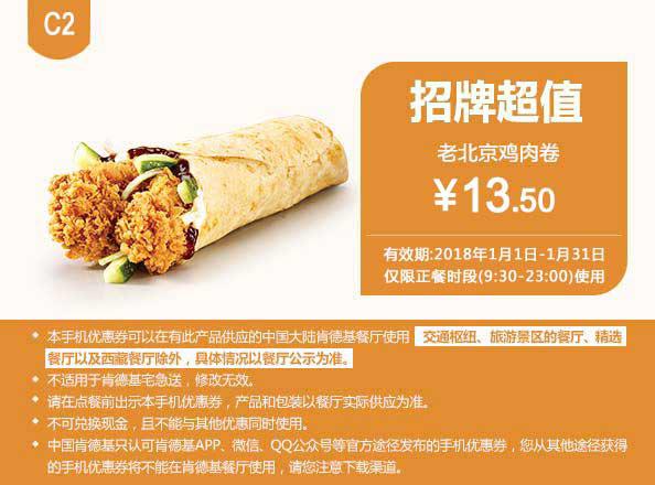 C2 老北京鸡肉卷