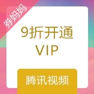 支付宝充值腾讯视频VIP 享9折