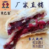 鲜花饼云南特产240g