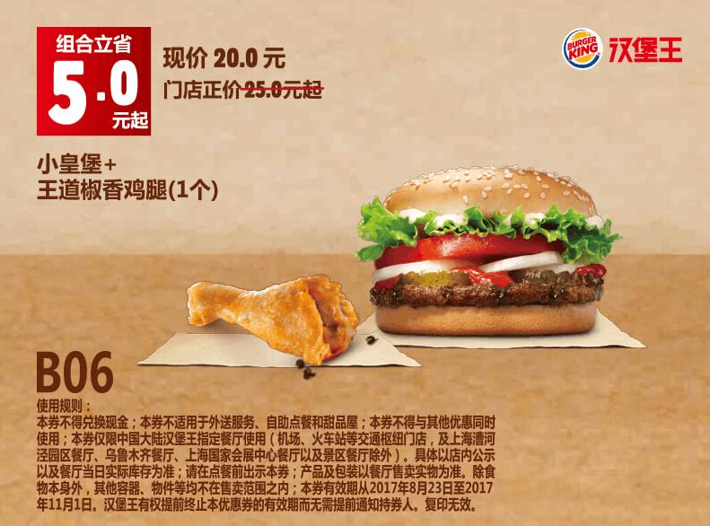 B06小皇堡+王道椒香鸡腿(1个)