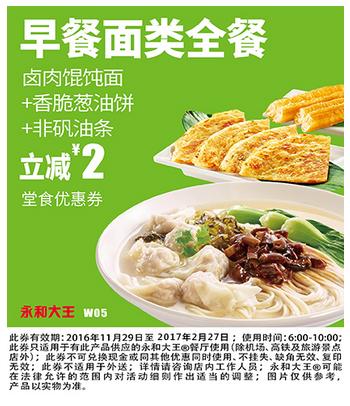 W05卤肉馄饨面+香脆葱油饼+非矾油条