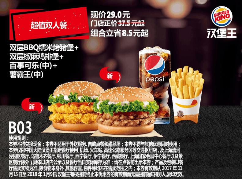 B03双层BBQ糯米烤猪堡+双层椒麻鸡排堡+百事可乐(中)+薯霸王(中)