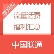 【中国联通】各地区流量话费福利合集