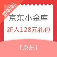 京东小金库128元新人大礼包