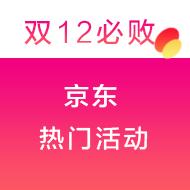 双12来了:京东热门活动全汇总