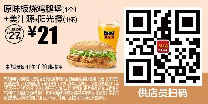 M13原味板烧鸡腿堡(1个)+美汁源阳光橙(1杯)