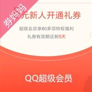 QQ超级会员5元代金券
