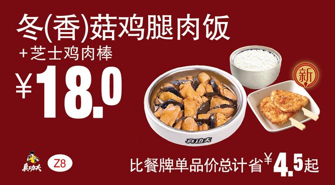 Z8冬(香)菇鸡腿肉饭+芝士鸡肉棒