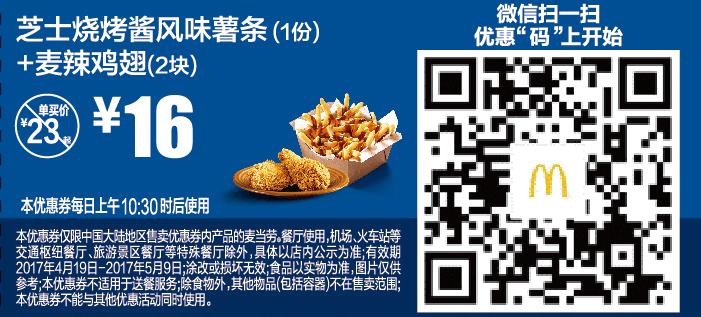 微信专属优惠 芝士烧烤酱风味薯条(1份)+麦辣鸡翅(2块)