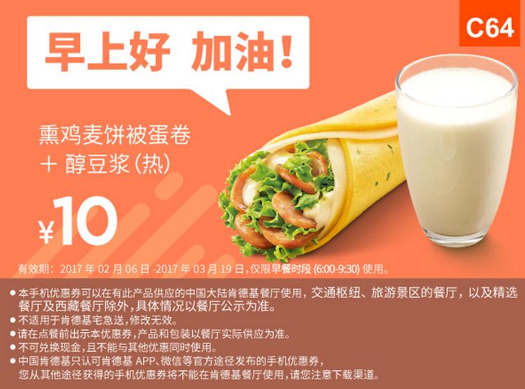 C64熏鸡麦饼被蛋卷+醇豆浆(热)