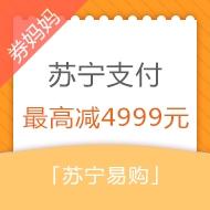苏宁支付最高立减4999元