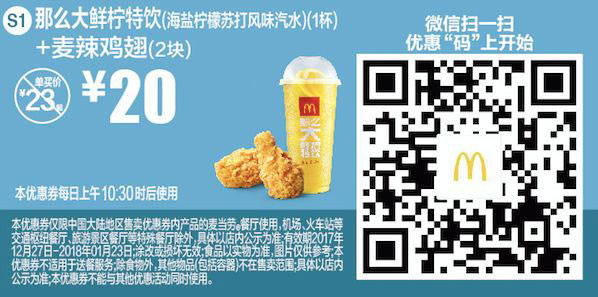 S1那么大鲜柠特饮(海盐柠檬苏打风味汽水)(1杯)+麦辣鸡翅(2块)