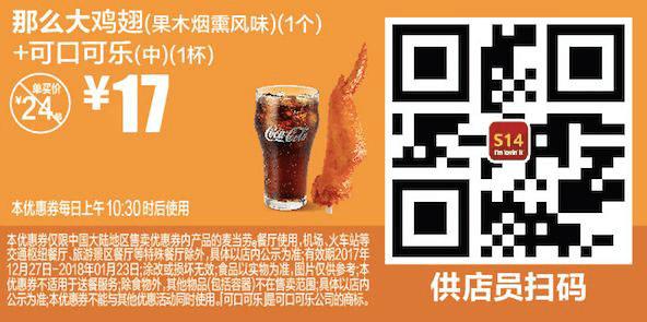 S14那么大鸡翅(果木烟熏风味)(1个)+可口可乐(中)(1杯)
