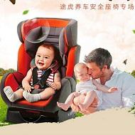 途虎儿童安全座椅优惠专场