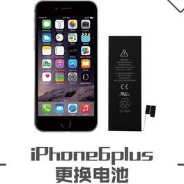 国美管家 iphone 6 plus 更换电池服务