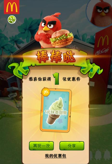 麦当劳 甜筒仅需1元