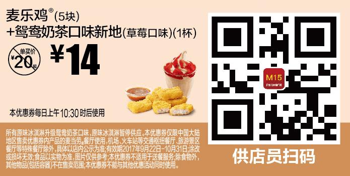 M15麦乐鸡(5块)+鸳鸯奶茶口味新地(草莓口味)(1杯)