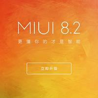 良心企业 小米MIUI 8.2升级列表公布