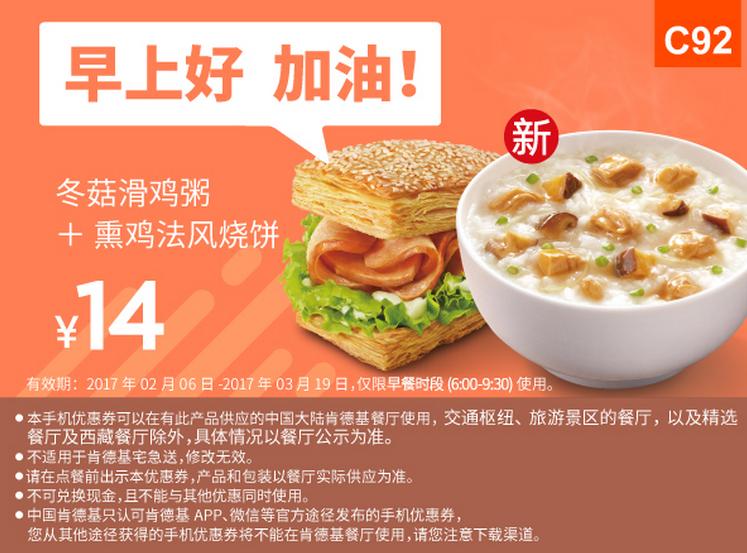 C92冬菇滑鸡粥+熏鸡法风烧饼