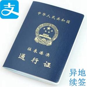 旅游便利:支付宝可异地续签港澳通行证