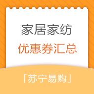 【家居日用】5-200元苏宁优惠券
