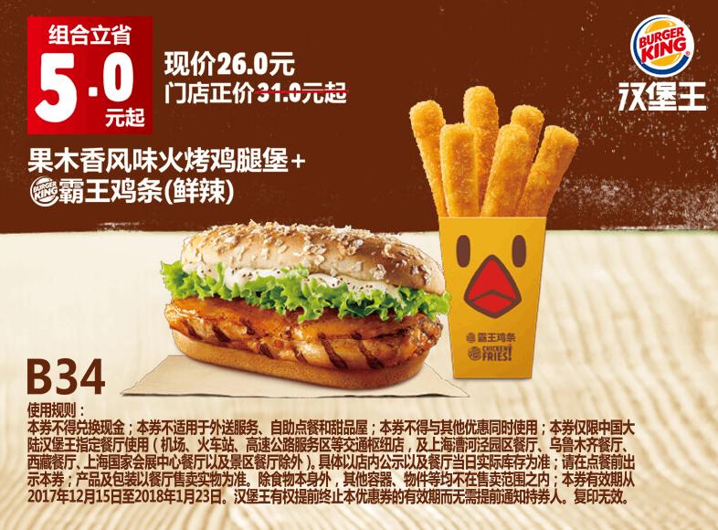 B34果木香风味火烤鸡腿堡+霸王鸡条(鲜辣)