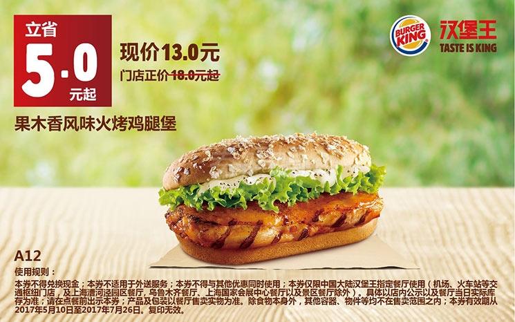 A12果木香风味火烤鸡腿堡