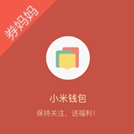 小米钱包送现金红包 亲测1.64元