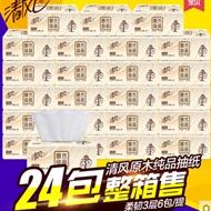 24包整箱清风抽纸巾3层130抽