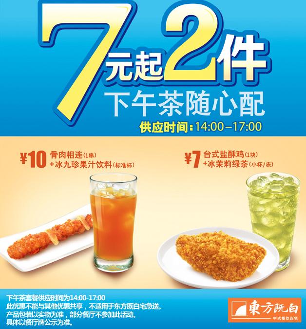 下午茶7元2件
