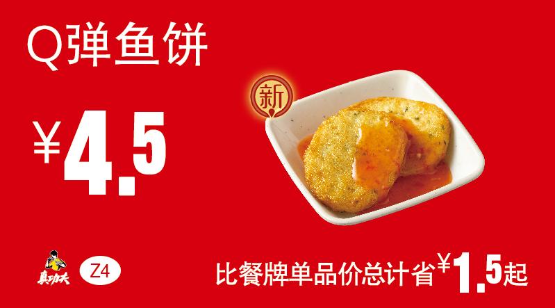 Z4 Q弹鱼饼