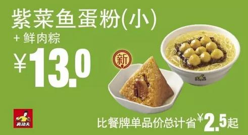 紫菜鱼蛋粉(小)+鲜肉粽