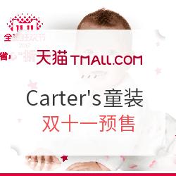 20日0点预售: 天猫Carter's童装旗舰店