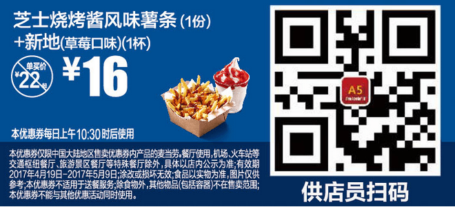 A5芝士烧烤酱风味薯条(1份)+新地(草莓口味)(1杯)