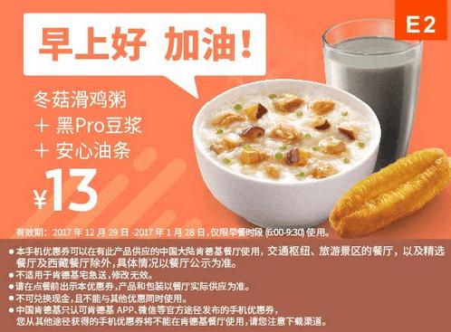 E2冬菇滑鸡粥+黑Pro豆浆+安心油条