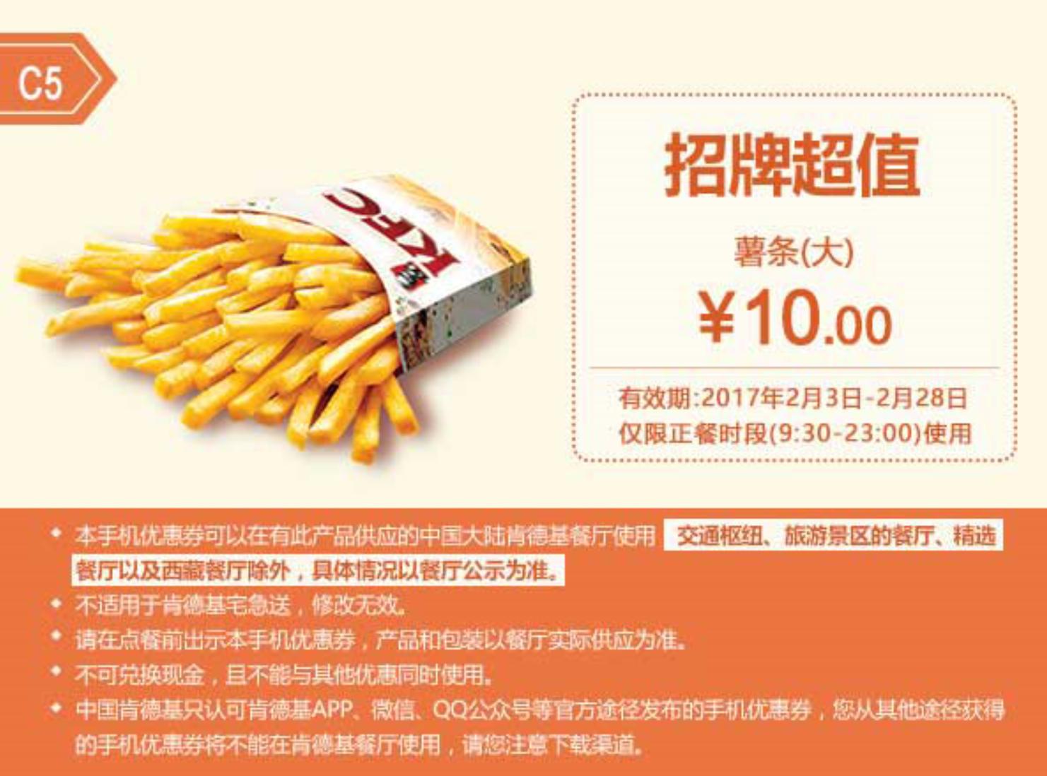 C5薯条(大)